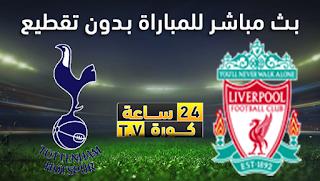 مشاهدة مباراة توتنهام وليفربول بث مباشر بتاريخ 11-01-2020 الدوري الانجليزي