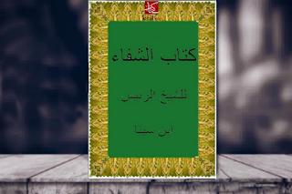 تحميل كتاب الشفاء للشيخ الرئيس ابن سينا pdf