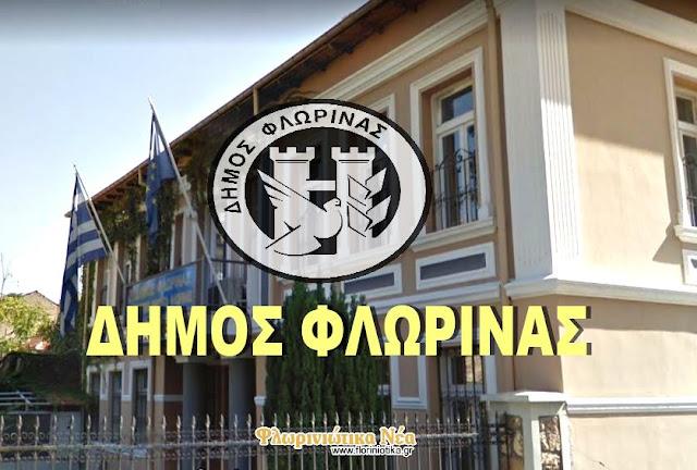 Συνεδρίασε η επιτροπή για την προετοιμασία του Δήμου Φλώρινας σε περίπτωση εμφάνισης κρουσμάτων κορωνοϊού