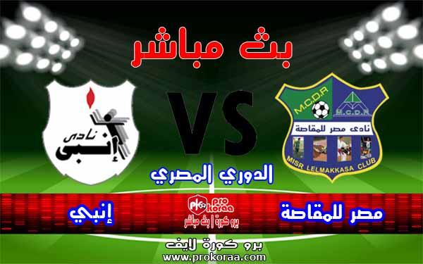 مشاهدة مباراة مصر للمقاصة وانبي بث مباشر