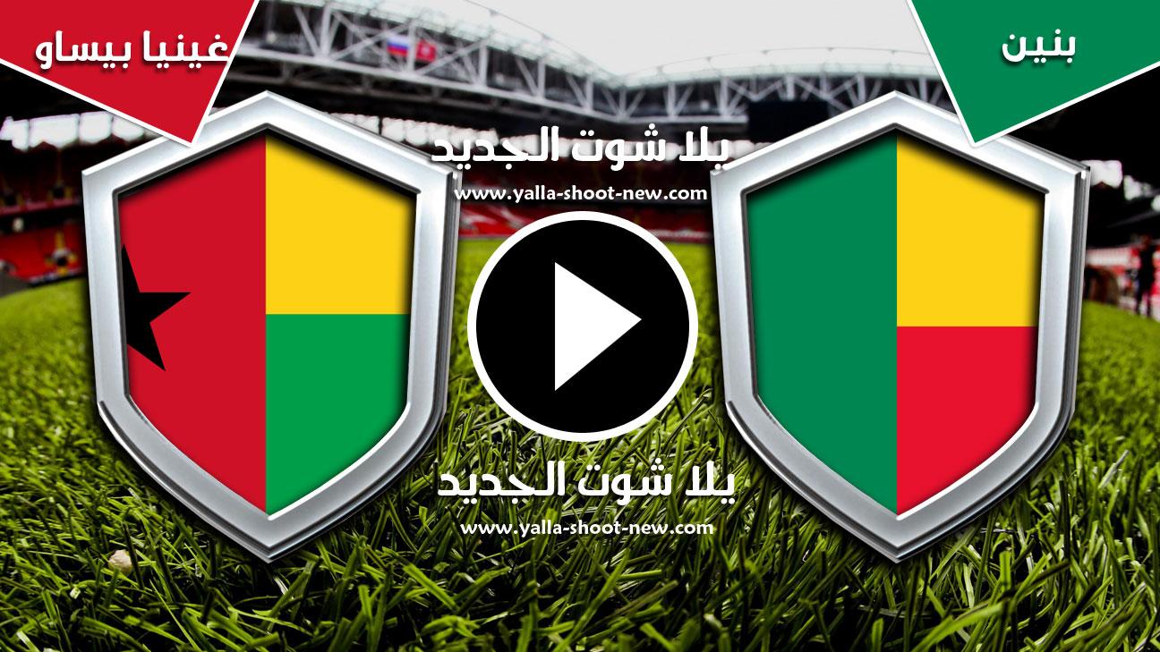 مباراة بنين وغينيا بيساو