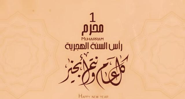 موعد اجازة راس السنة الهجرية 2019 فى مصر