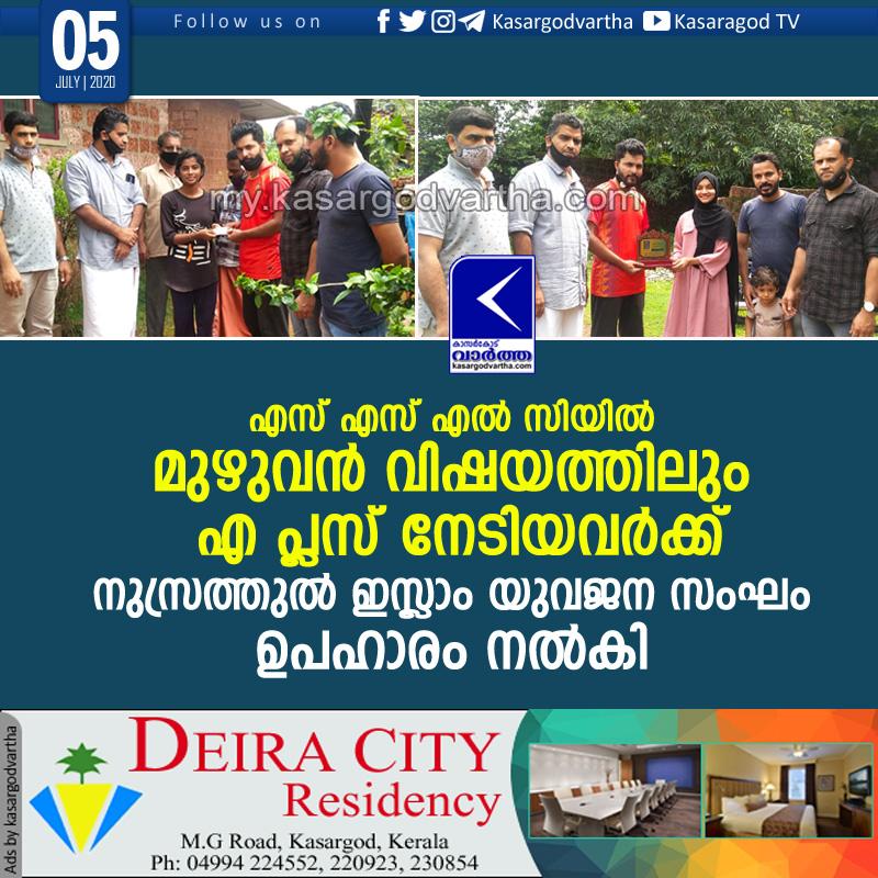 Kerala, News, SSLC Toppers felicitated by Nusrathul Islam Yuvajana Sangam