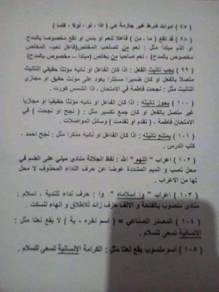 قواعد و ثوابت اعرابية هامة للثانوية العامة أ/ عزت السعيد 13