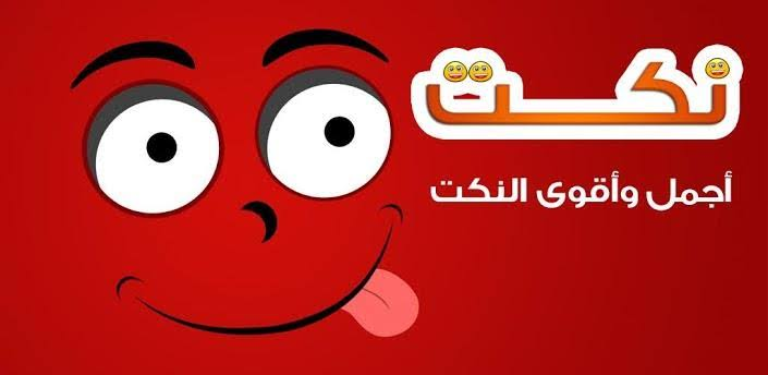 تطبيق نكت سورية اجمل نكت حريئة مضحكة تحشيش حمصي المحترف ابو حسين