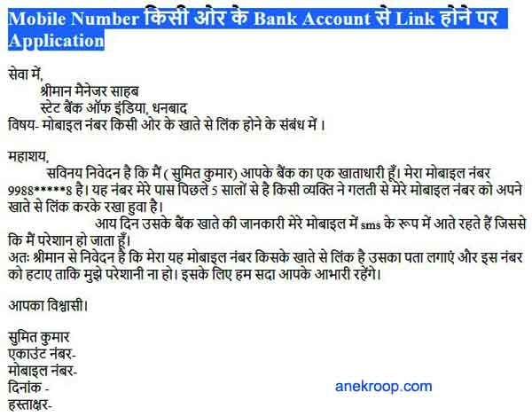 mobile no dusre ke account me link hone par application