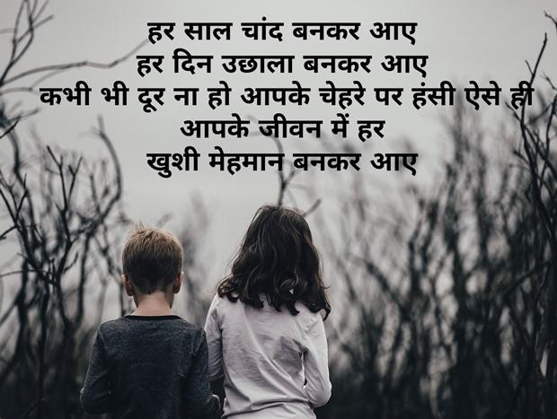 Best Sister Quotes in Hindi, sister messages shayari in Hindi