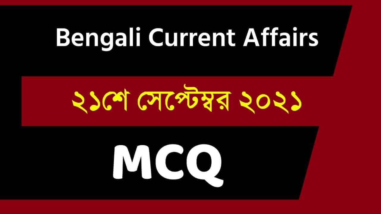 21st September Bengali Current Affairs 2021