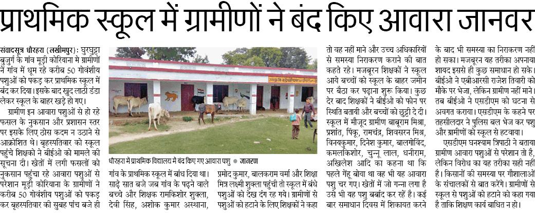 प्राथमिक स्कूल में ग्रामीणों ने बंद किए आवारा जानवर