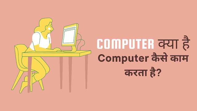 Computer क्या है   कंप्यूटर क्या है इन हिंदी - Computer