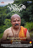 pradeep kottayam, puzhikkadakan movie, mallurelease