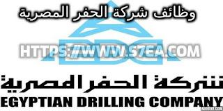 أعلان وظائف شاغرة بمؤسسة الحفر المصرية ( ويبكو )