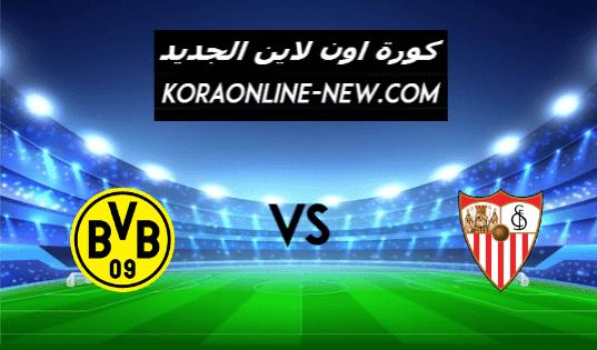 مشاهدة مباراة اشبيلية وبوروسيا دورتموند بث مباشر اليوم 17-2-2021 الدوري الإسباني
