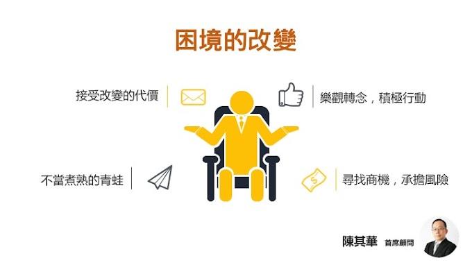 經營困境的改變   連鎖經營管理實戰-陳其華顧問