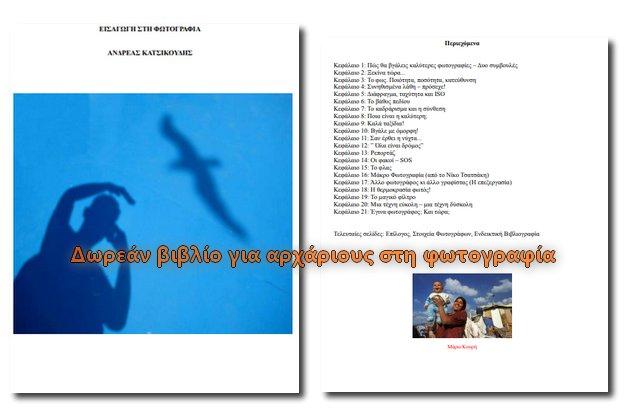«Εισαγωγή στη Φωτογραφία» - Δωρεάν βιβλίο για αρχάριους