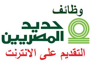 وظائف حديد المصريين ( حديد أحمد ابو هشيمة ) 2020