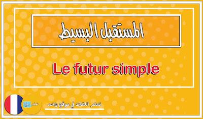 درس المستقبل البسيط Le futur simple