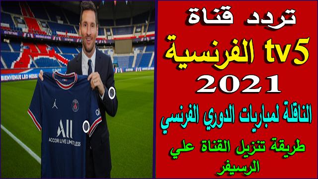 تردد قناة tv5 الفرنسية على النايل سات 2021 الناقلة لمباريات الدوري الفرنسي وطريقة تنزيل القناة