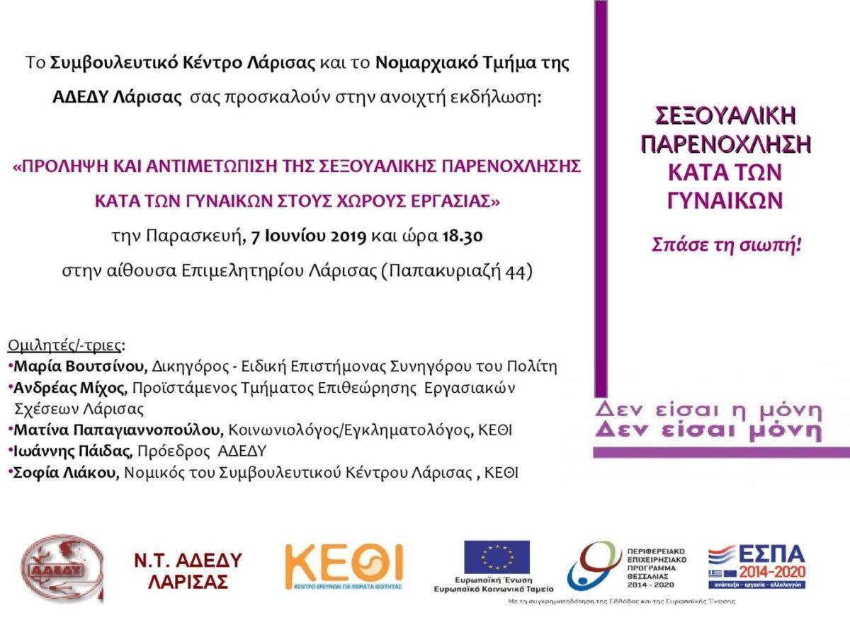 """Εκδήλωση για τη """"Σεξουαλική Παρενόχληση κατά των Γυναικών στους Χώρους Εργασίας"""" στο Επιμελητήριο Λάρισας"""