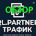 SmartLink Партнерская программа URL.Partners