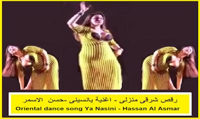 رقص منزلى -اغنية يانسينى - حسن الاسمر