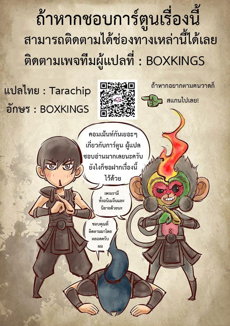 อ่านการ์ตูน Tangyan in the other world 5 ภาพที่ 24