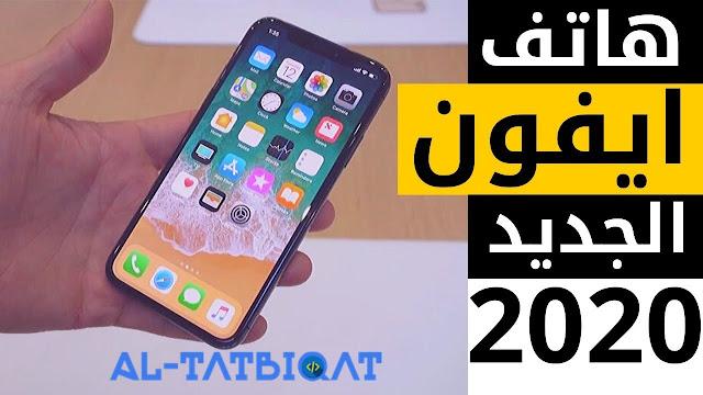 مواصفات و سعر هاتف iPhone SE 2020
