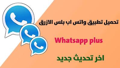 تنزيل واتساب بلس الأزرق whatsapp plus اخر اصدار