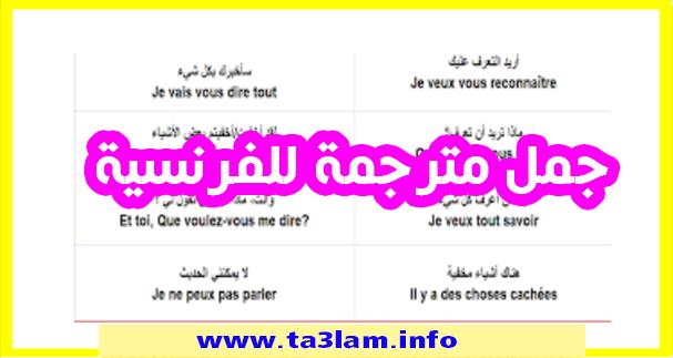 جمل مترجمة للفرنسية تستعمل بكثرة في التحدث