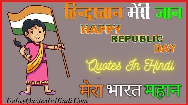 Happy-Republic-Day-Quotes-In-Hindi-2022