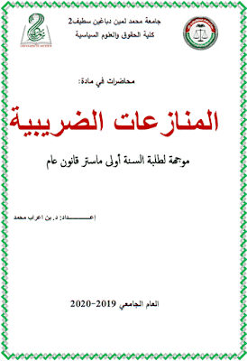 محاضرات في مقياس المنازعات الضريبية من إعداد د. بن اعراب محمد PDF