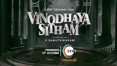 Vinodhaya Sitham   Official Trailer   ZEE5 Original Film   Premieres 13th Oct 2021 on ZEE5