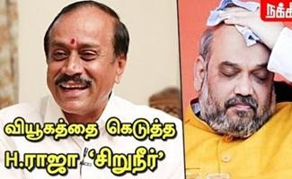 Amit Shah Chennai Visit | H.Raja Translation | BJP | AIADMK