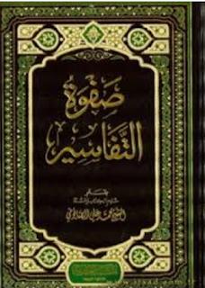 تحميل كتاب صفوة التفاسير لمحمد على الصابونى