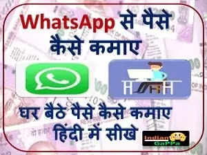 whatsapp-se-paise-kaise-kamaye,ऑनलाइन-पैसे-कैसे-कमाए,online-paise-kaise-kamaye,व्हाट्सएप-से-पैसे-कैसे-कमाए,