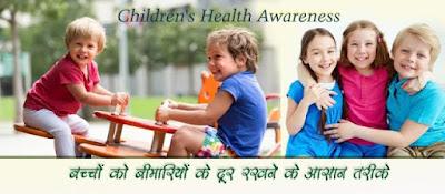 बच्चों को स्वस्थ रखने के आसान तरीके Child Health Care Tips in Hindi