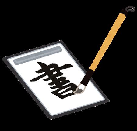 習字のイラスト(墨筆)
