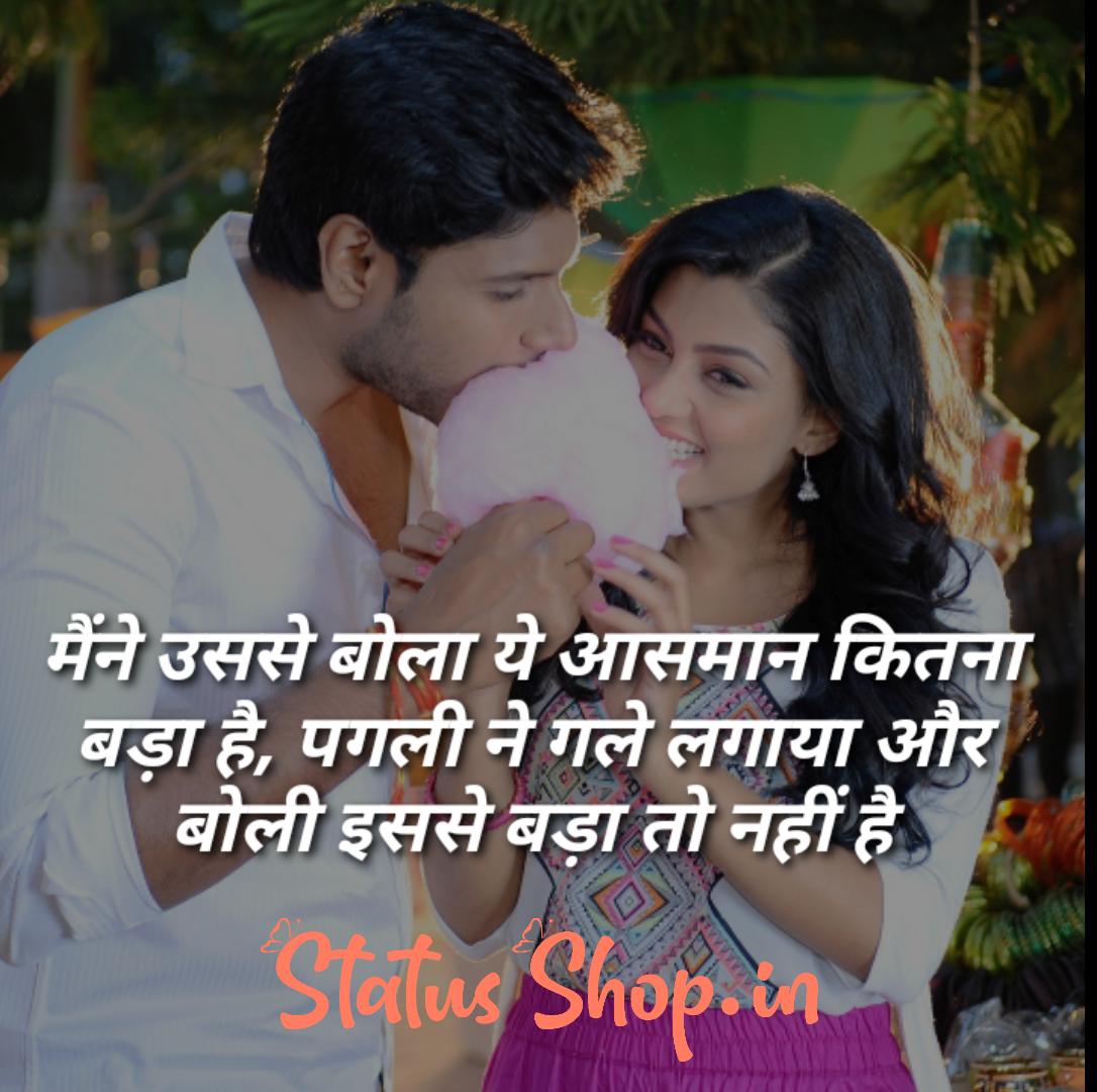 Status-romantic