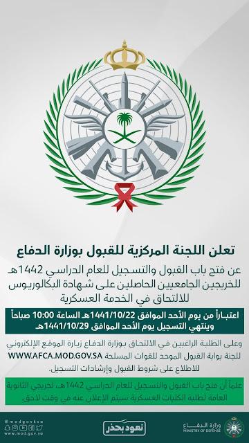 السعودية |  وزارة الدفاع تعلن فتح باب القبول لخريجي الجامعات للعام 1442هـ - التقديم الان