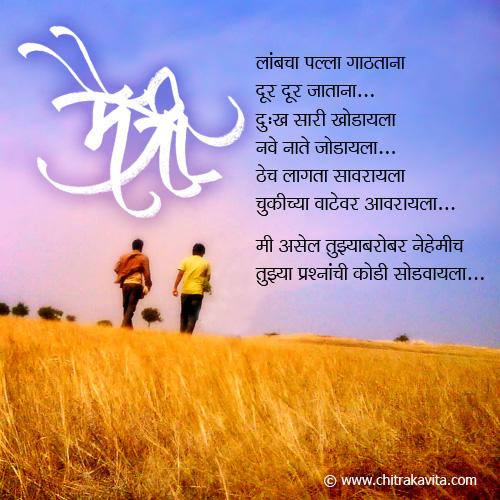 Birthday Wishes For Friends Quotes In Marathi: Rutu Hirawa: Free Marathi Friendship Greeting Cards