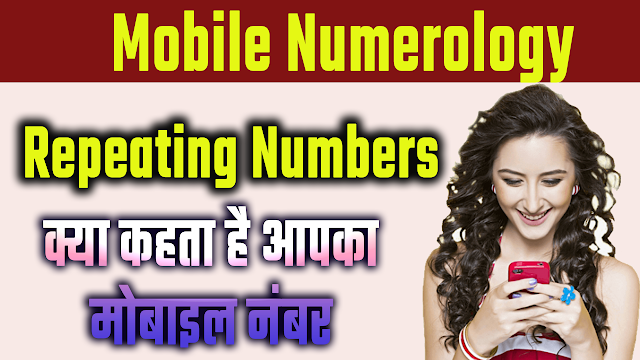 mobile number numerology | how to choose lucky mobile number | abhishek bhatnagar