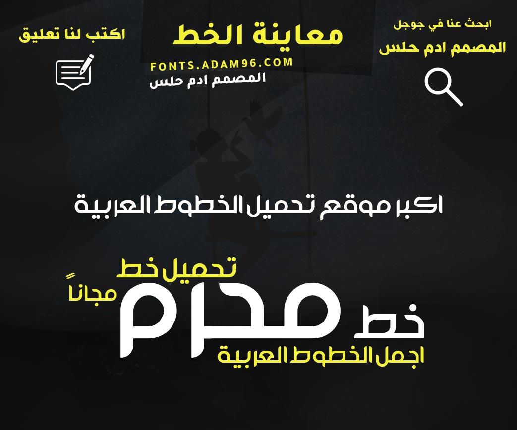 تحميل خط محرم من اروع واجمل الخطوط العربية مجاناً