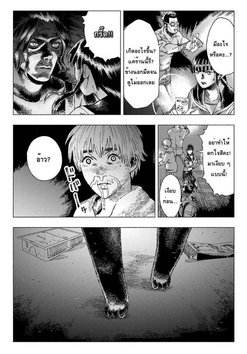 อ่านการ์ตูน Nyaight of the Living Cat ตอนที่ 4 หน้าที่ 19