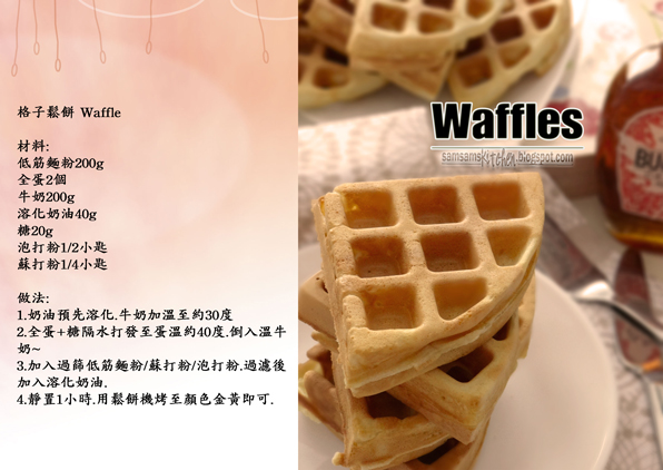 SamSam's Kitchen: 格子鬆餅 Waffle