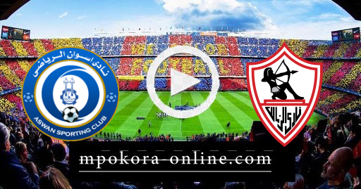 مشاهدة مباراة الزمالك وأسوان بث مباشر كورة اون لاين 17-06-2021 الدوري المصري