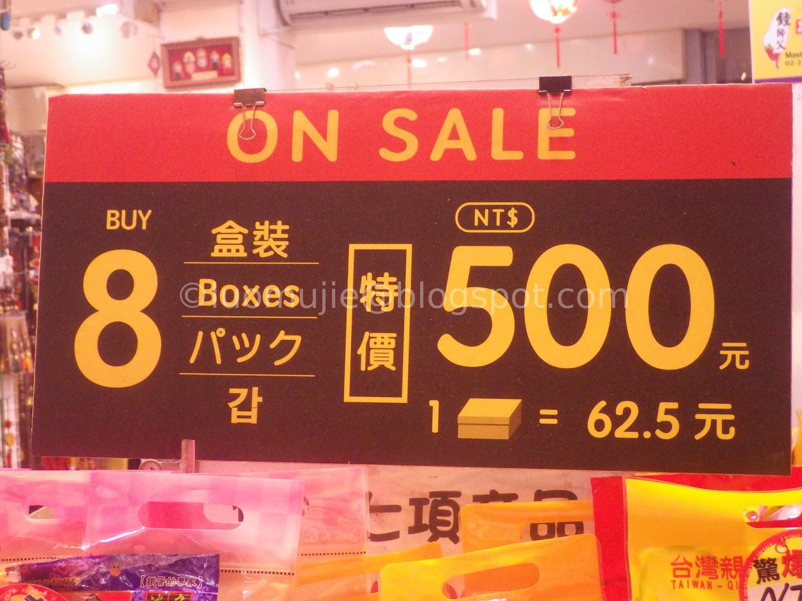 where to buy cheapest pineapple cake in Taipei