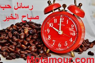 photo رسائل حب صباح الخير