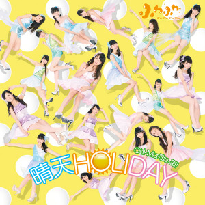 ふわふわ 『晴天HOLIDAY』 歌詞・PV・MV