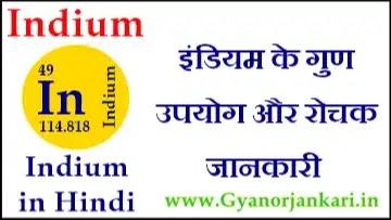 इंडियम (Indium) के गुण उपयोग और रोचक जानकारी Indium in Hindi
