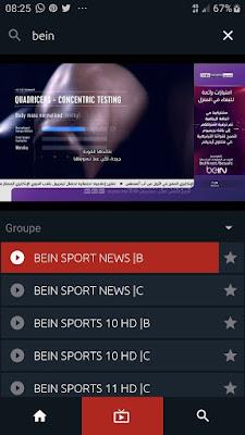 تطبيق WATCHED للأندرويد, WATCHED apk download